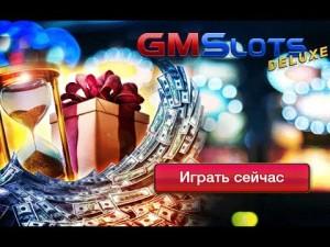 Казино «ГмСлотс»