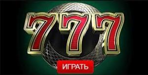 Игровой клуб 777