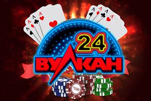 Казино Вулкан 24 -  игра с выигрышем!