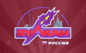 Казино Русский Вулкан – реальные перспективы игры