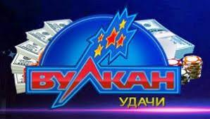 Игровое Казино Вулкан Удачи – самый старый и популярный портал для игры