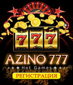 Несколько слов о преимуществах Казино Азино 777