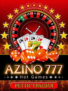Вход на официальный сайт Казино Азино 777