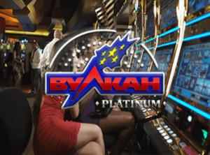 Использование официального сайта для игры в Казино Вулкан Платинум