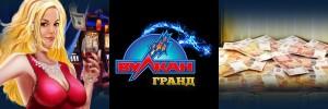 Игровое Казино Вулкан Гранд – успешная игра на официальном сайте