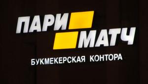 Париматч, официальный сайт контры