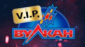 Казино Вулкан Вип – для игроков самого высокого уровня