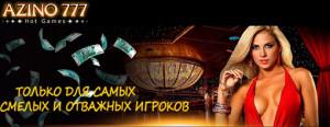 Основные правила игры на официальном сайте Казино Азино 777