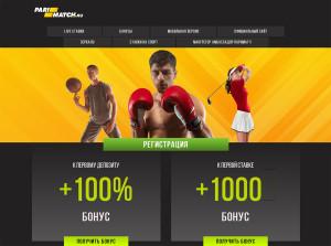 Париматч – система перспективных ставок на спорт